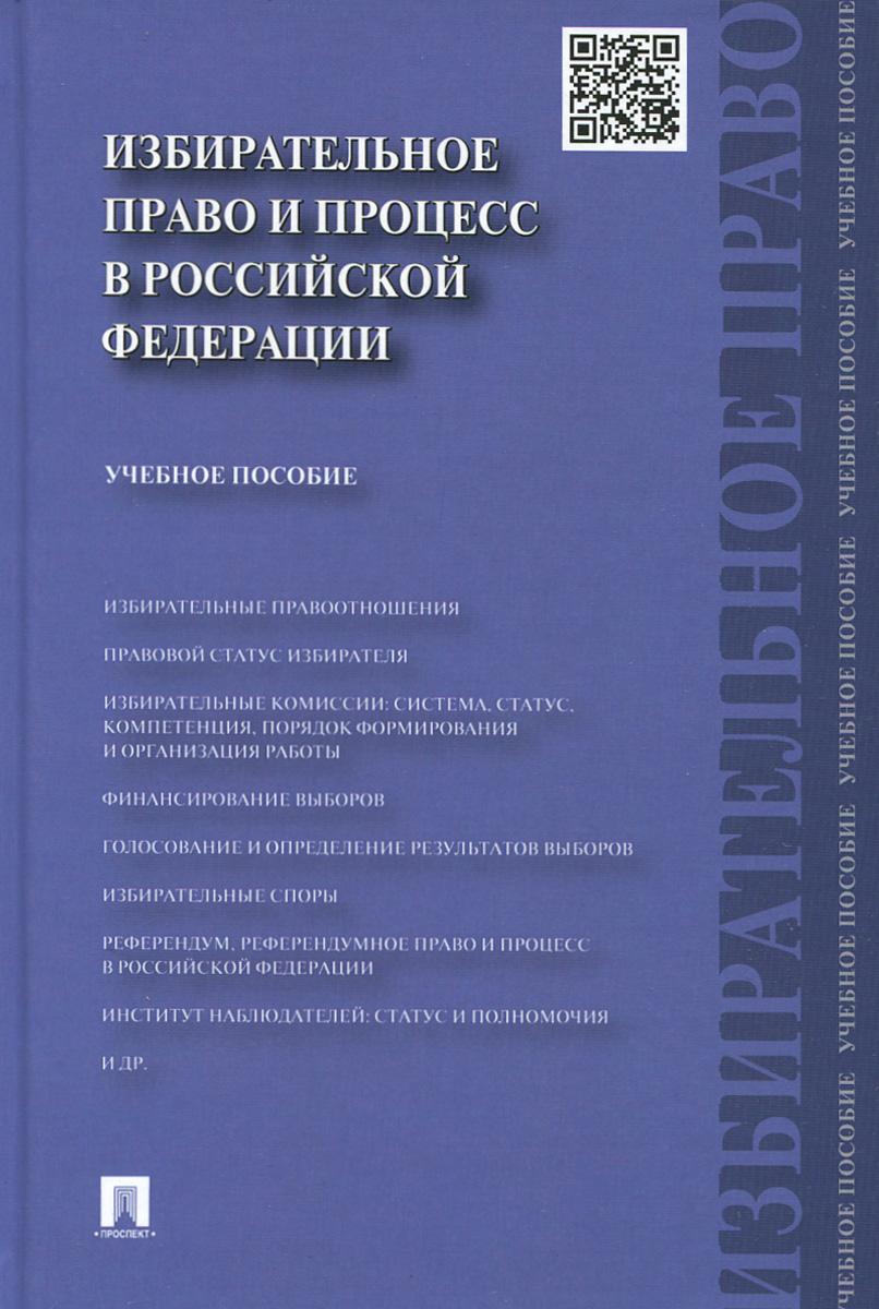 Избирательное право и процесс в Российской Федерации. Учебное пособие