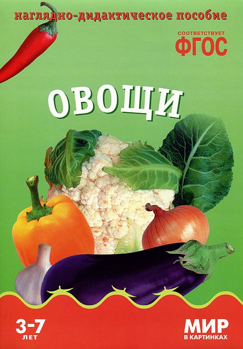 Мир в картинках. Овощи. Наглядно-дидактическое пособие. 3-7 лет. ФГОС. Минишева Т.