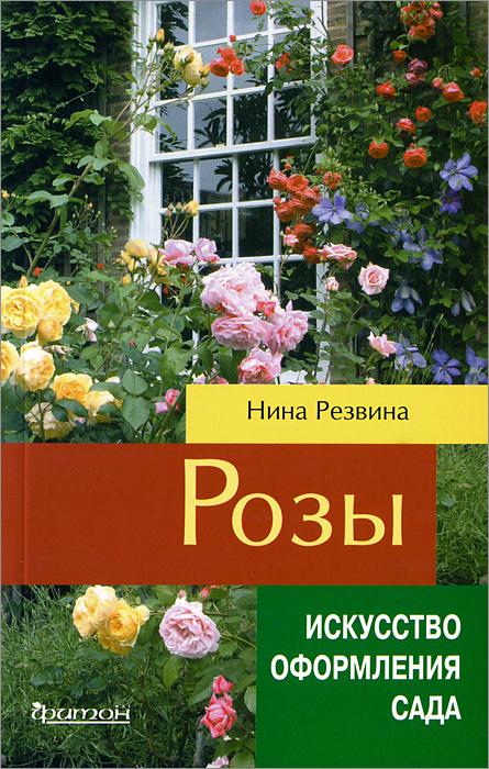 Фит.ИОС.Розы (12+)