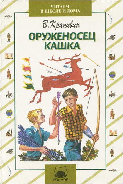 крапивин владислав книги читать белье можно носить