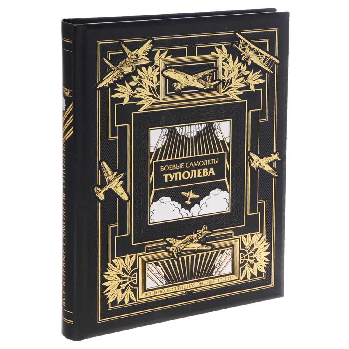 Все боевые самолеты Туполева (эксклюзивное подарочное издание)