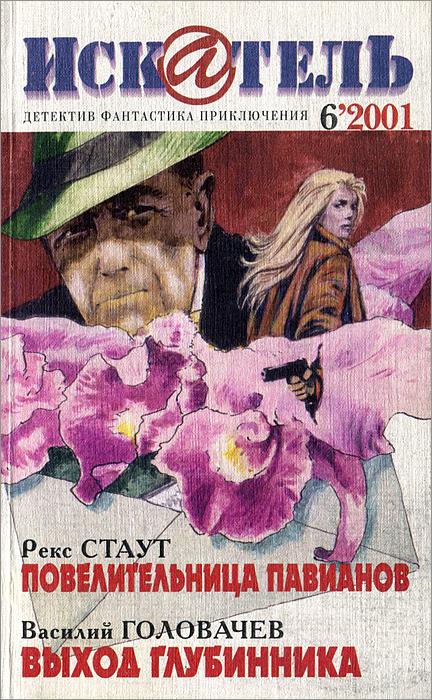 Искатель, № 6, 2001