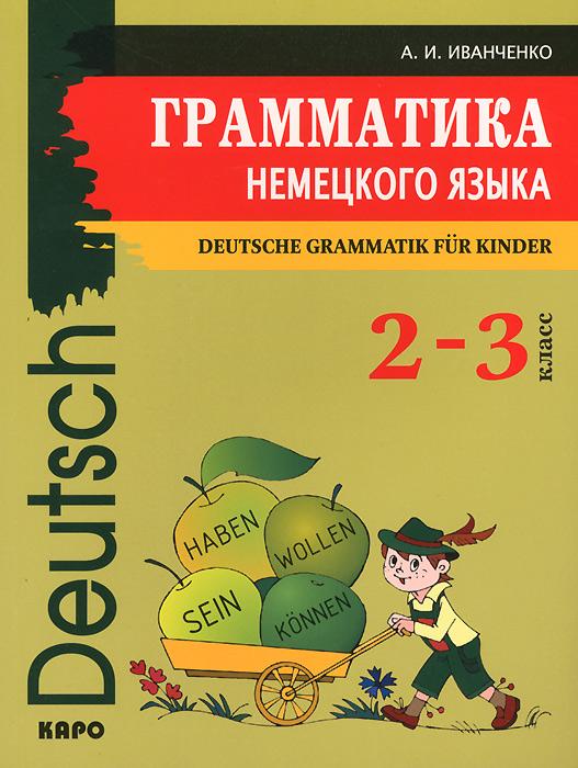 Немецкий язык. 2-3 классы. Грамматика / Deutsche Grammatik fur Kinder