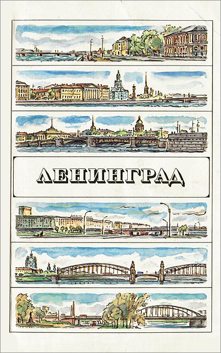 Ленинград. Путеводитель.