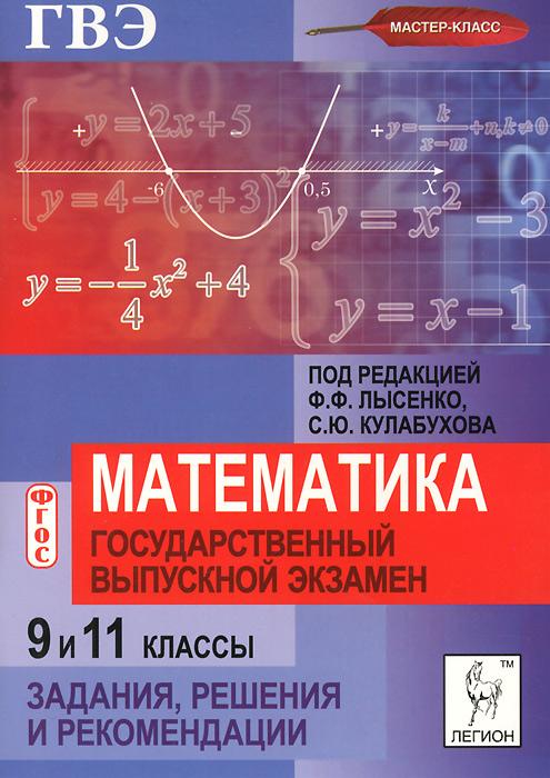 Математика. 9 и 11 классы. ГВЭ. Задания, решения и рекомендации12296407Предлагаемое пособие предназначено для оказания помощи при подготовке к ГВЭ (государственному выпускному экзамену) по математике в 9 и 11 классах. Книга даёт представление о характере, уровне сложности и содержании экзаменационных работ, включает краткую информацию об экзамене, а также комплекты из десяти тренировочных вариантов для 9 и 11 классов с подробными решениями трёх вариантов для каждого класса. Издание адресовано учителям математики, организующим процесс подготовки к ГВЭ, а также обучающимся для самостоятельной подготовки либо для занятий под руководством педагога. Издательство Легион также выпускает аналогичное пособие для подготовки к ГВЭ по русскому языку в 9 и 11 классах.