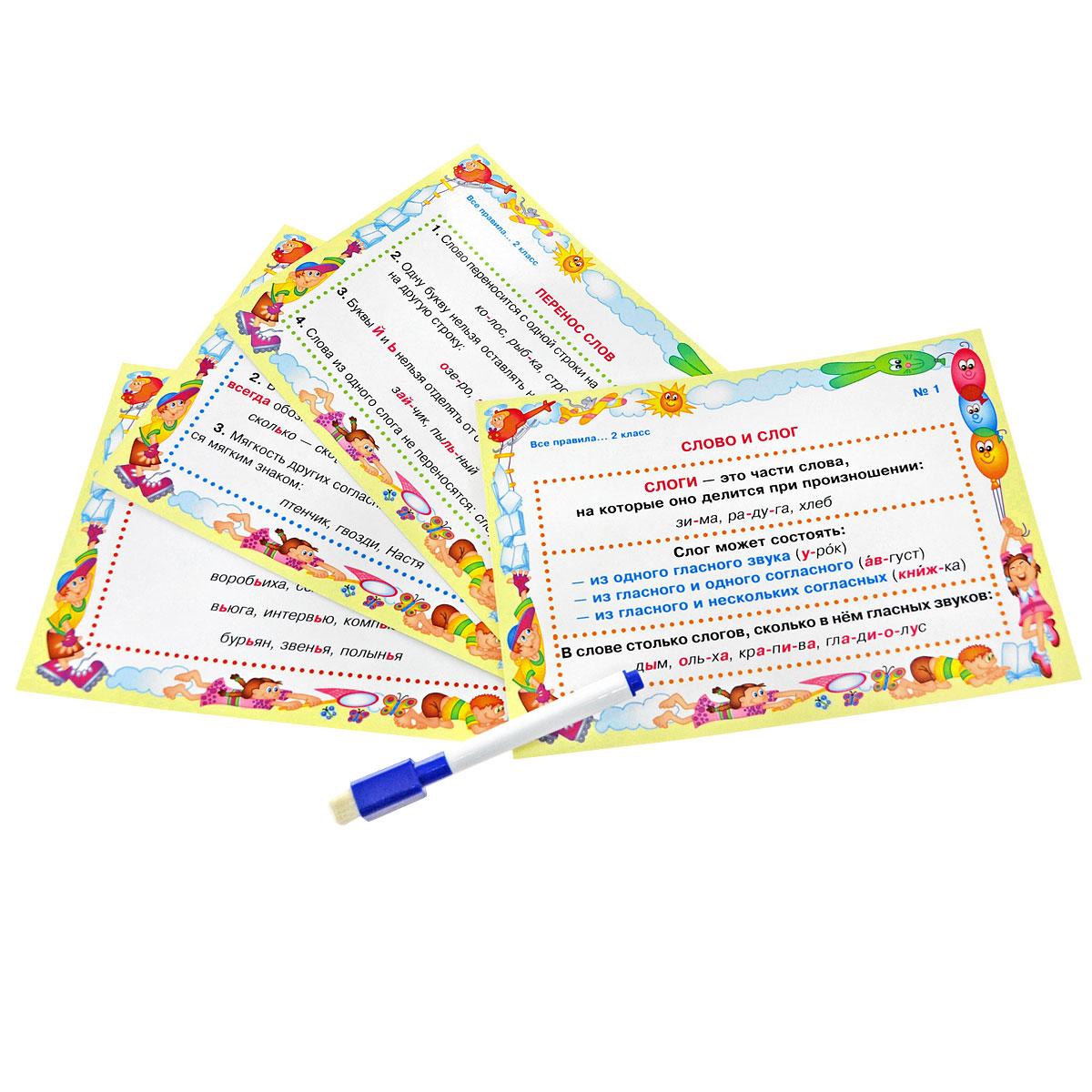 Русский язык. 2 класс. Все правила учебной программы (набор из 16 карточек)