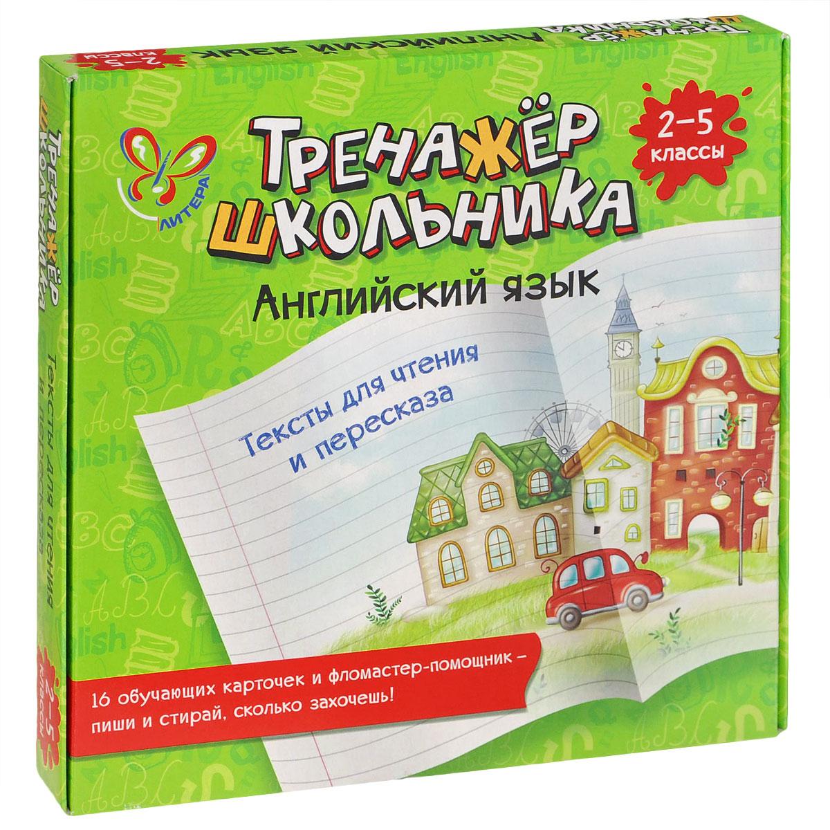 Английский язык. 2-5 классы. Тексты для чтения и пересказа (+ маркер)