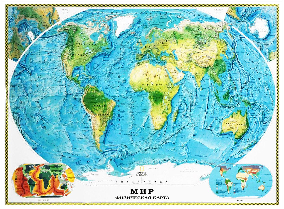 Физическая карта мира.