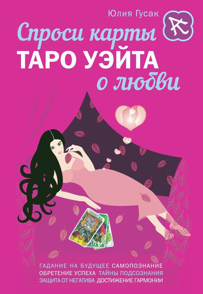 Спроси карты Таро Уэйта о любви ( 978-5-699-73382-8 )