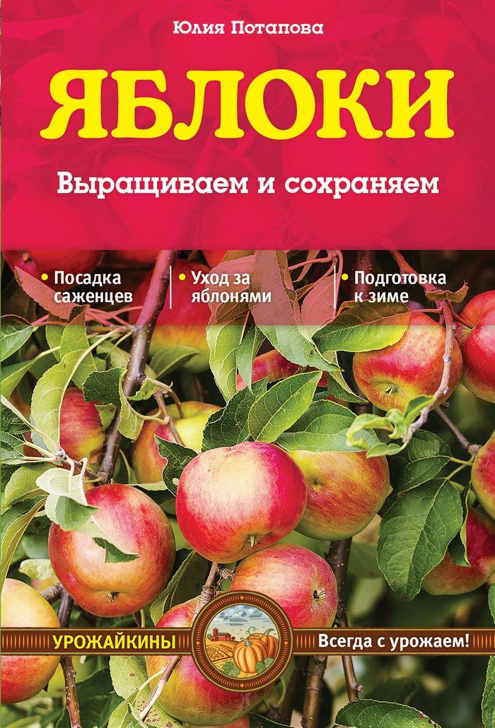 Яблоки. Выращиваем и сохраняем ( 978-5-699-74476-3 )