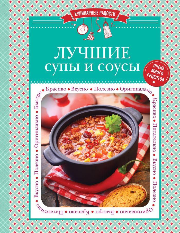 Лучшие супы и соусы ( 978-5-699-75095-5 )