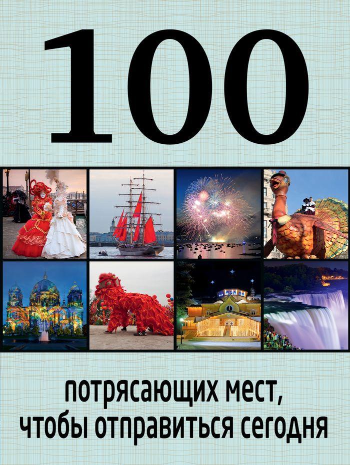 100 потрясающих мест, чтобы отправиться сегодня