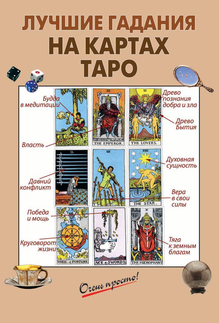 Лучшие гадания на картах Таро ( 978-5-699-77258-2 )