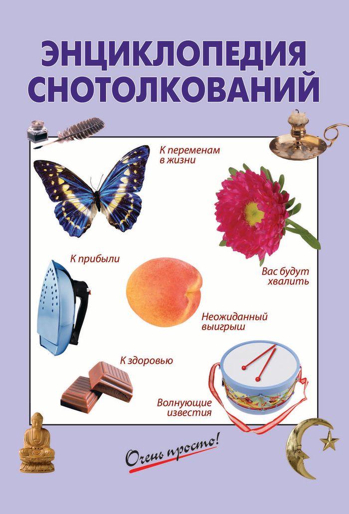 Энциклопедия снотолкований ( 978-5-699-77371-8 )