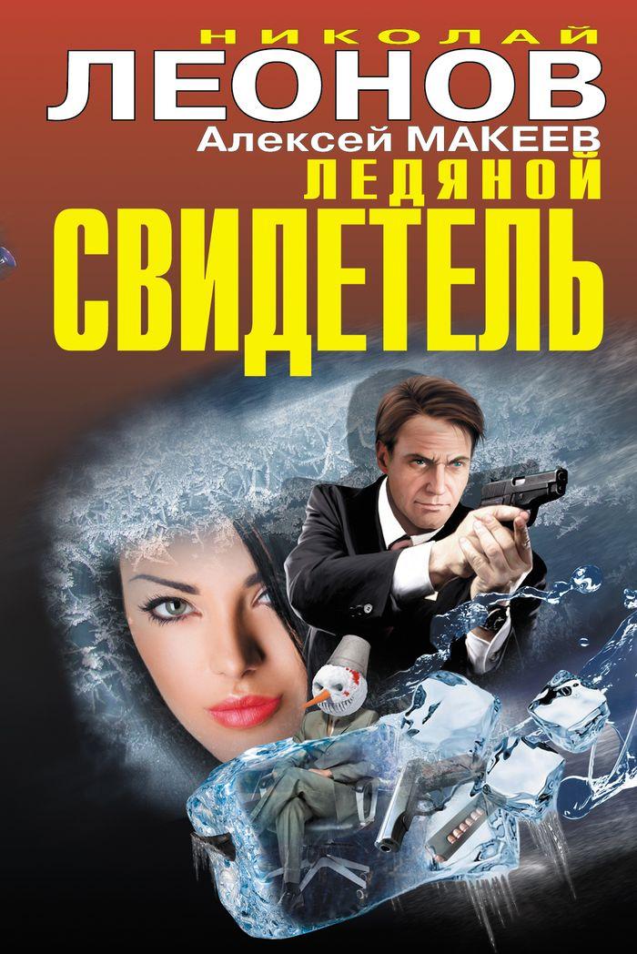 Николай Леонов, Алексей Макеев Ледяной свидетель