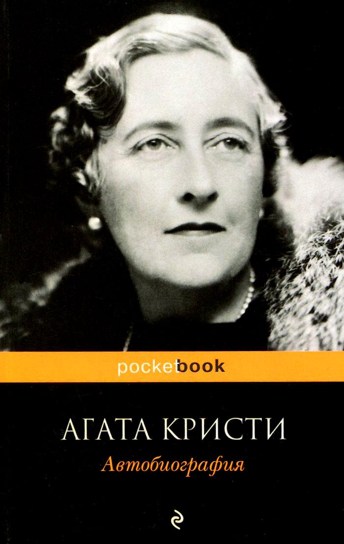 Агата Кристи. Автобиография