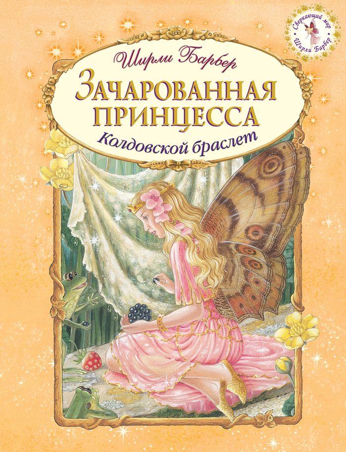Зачарованная принцесса12296407Добро пожаловать в сверкающий мир Ширли Барбер, которая придумывает сказки и сама рисует к ним иллюстрации! Оказывается, под пологом леса, в луговых травах, на зеленых холмах и в пучине моря живут феи, эльфы, гномы и русалочки, говорящие звери и синие птицы, единороги и драконы. Две прекрасные эльфийские принцессы готовятся к своим свадьбам. Но есть одно препятствие: младшая не может летать, а это необходимое условие для будущей жены принца, таковы законы королевства…