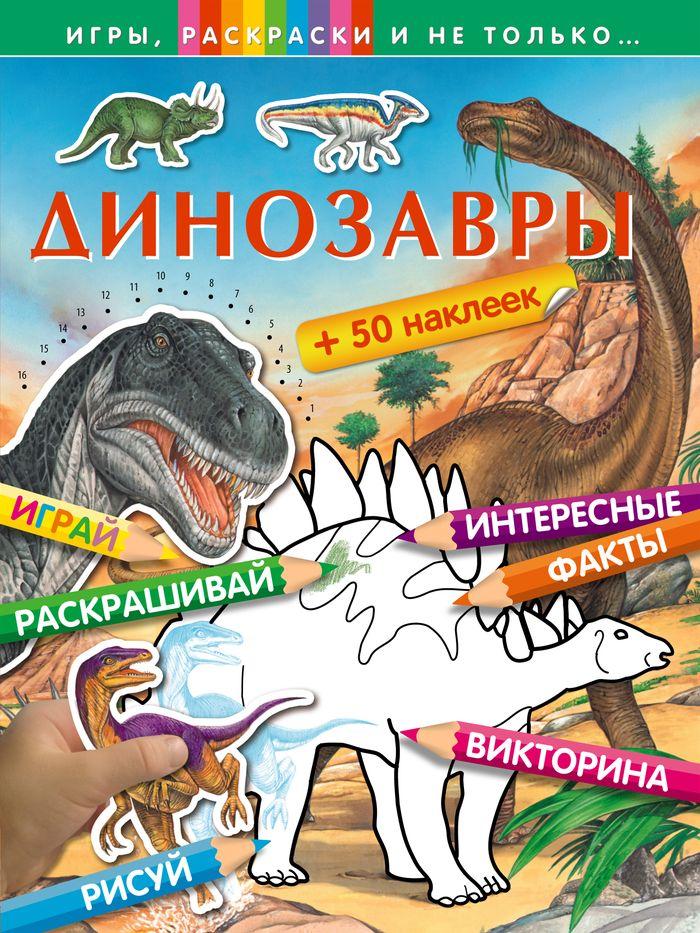 Динозавры (+ 50 наклеек)