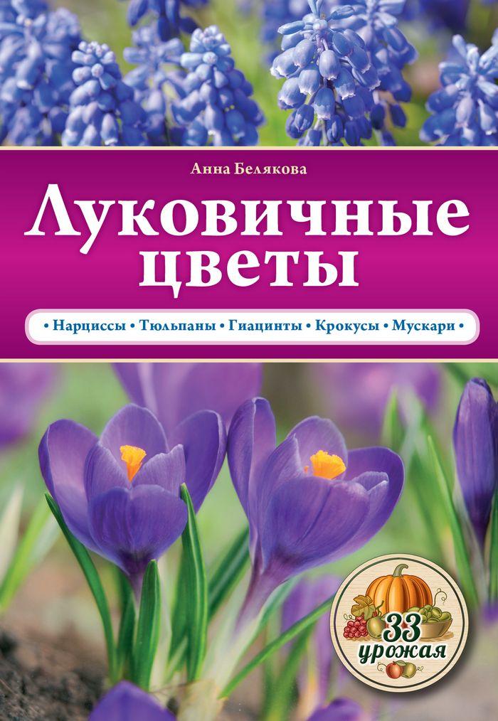 Луковичные цветы ( 978-5-699-77860-7 )