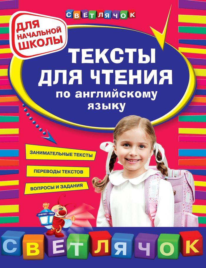 Тексты для чтения по английскому языку