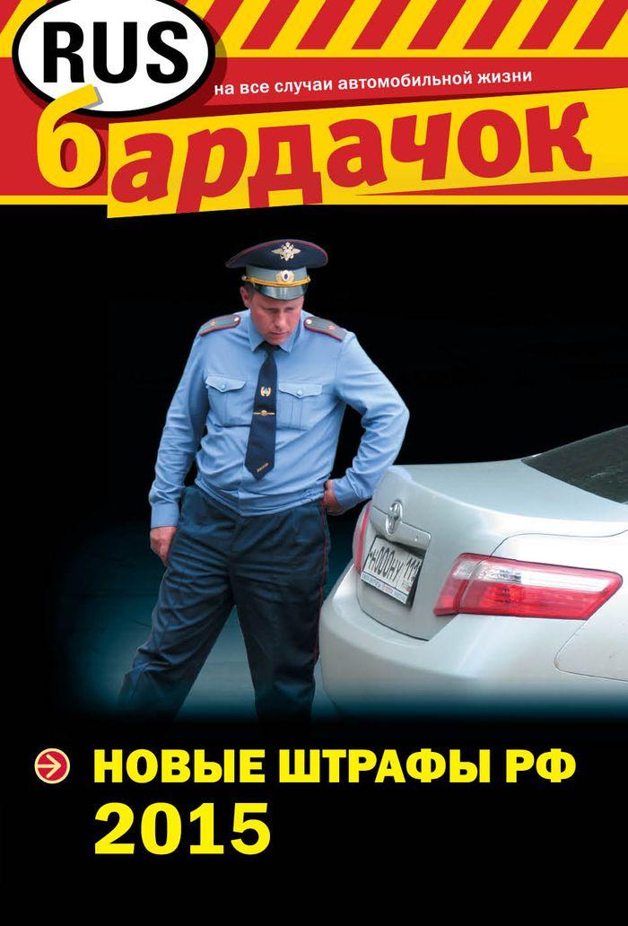 Новые штрафы РФ 2015 ( 978-5-699-78875-0 )