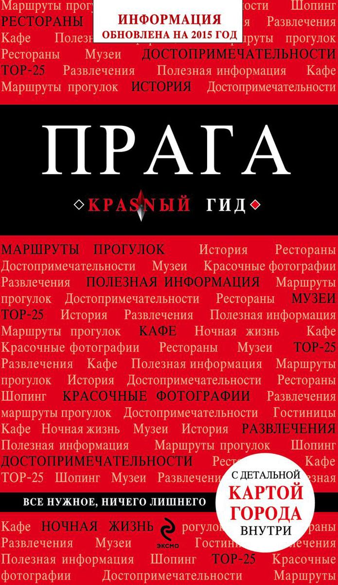 Прага. Путеводитель (+ карта). А. Ю. Кудрявцев