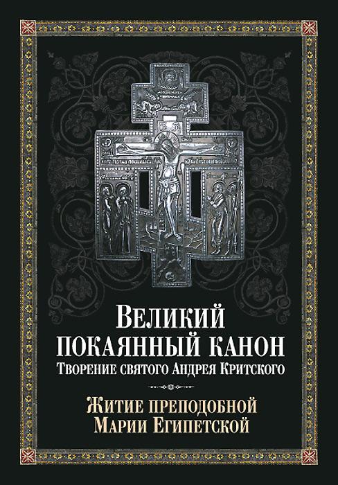 Великий покаянный канон. Творение святого Андрея Критского. Житие преподобной Марии Египетской