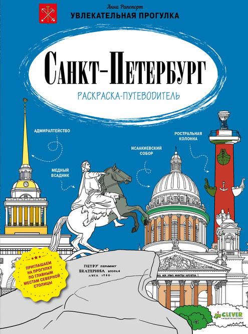 Санкт-Петербург. Раскраска-путеводитель. Анна Рапопорт