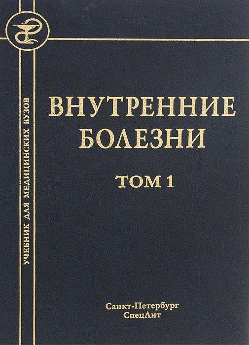 Внутренние болезни. Учебник. В 2 томах. Том 1