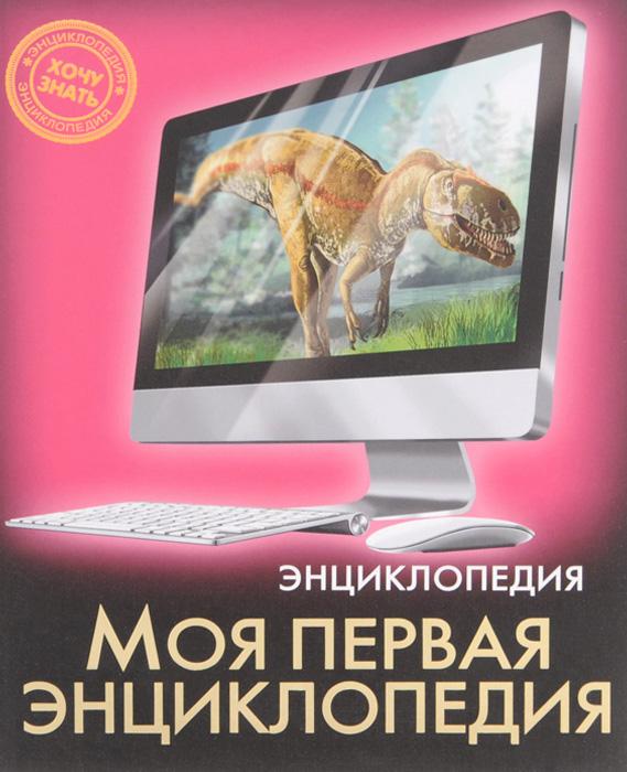 Энциклопедия. Моя первая энциклопедия