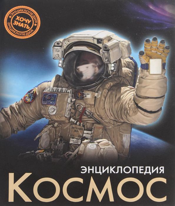 Энциклопедия. Космос