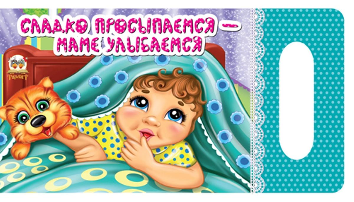 Сладко просыпаемся — маме улыбаемся12296407В книжечке собраны и старинные, проверенные веками пестушки, и современные припевочки. Каждая со своим ритмом, который стоит подчеркивать нежным поглаживанием или похлопыванием. Просыпаюшки подарят малышу ощущение материнского тепла и безопасности, гармонично развивая эмоциональную сферу младенца.