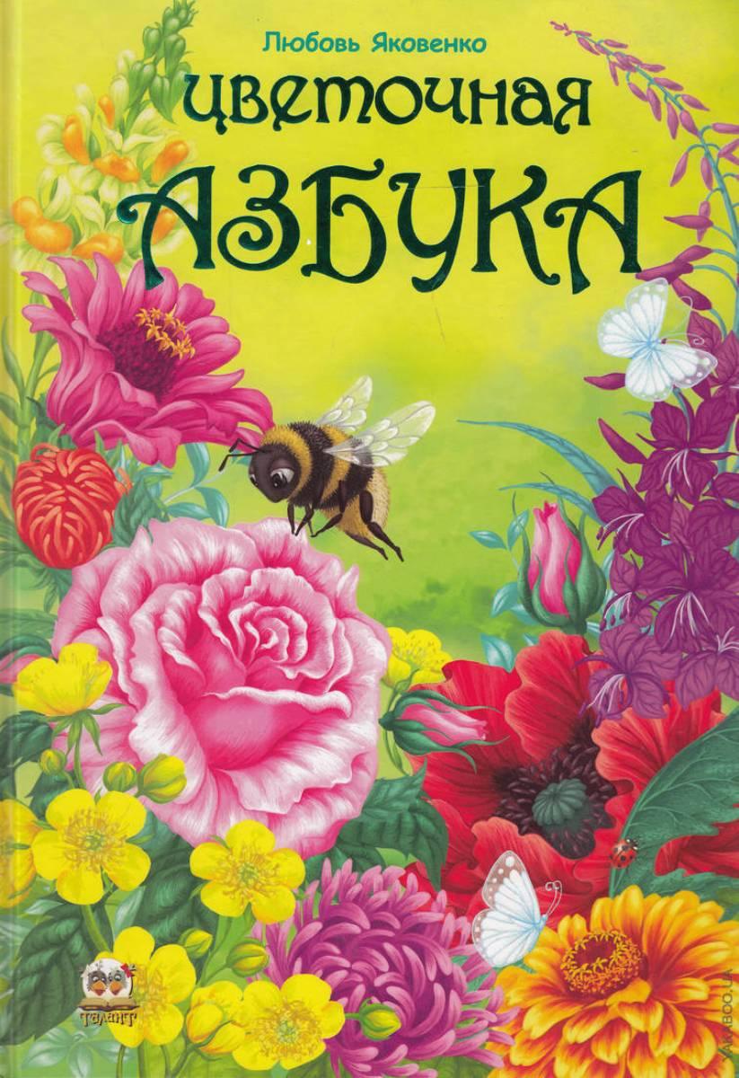 Цветочная Азбука