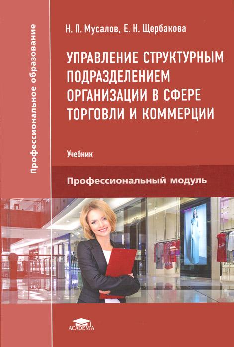 Управление структурным подразделением организации в сфере торговли и коммерции. Учебник