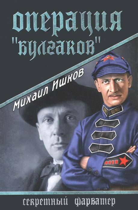 Операция Булгаков