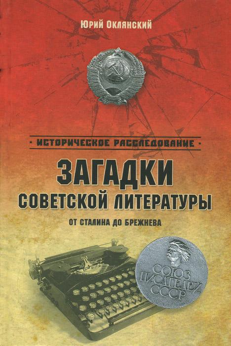 Загадки советской литературы. От Сталина до Брежнева