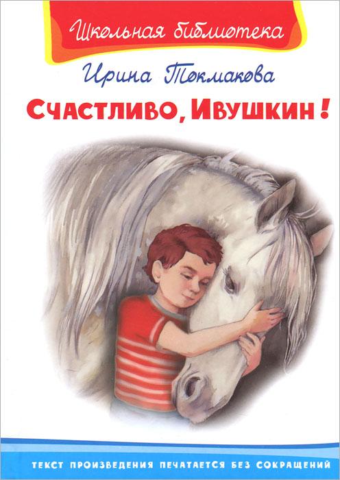 Счастливо, Ивушкин!12296407Очень добрая повесть о мальчике, который, подслушав обрывок разговора родителей, счёл, что они хотят усыпить его друга - старую лошадь Лушу. Чтобы спасти её, Ивушкин уводит Лушу в волшебный лес, к сестре Летнице… Ирина Токмакова пишет прекрасным литературным языком, лёгким для понимания маленького читателя. Её повести полны головокружительных приключений и самых невероятных героев.