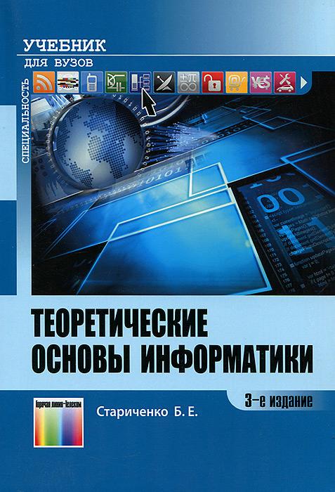 Теоретические основы информатики. Учебник