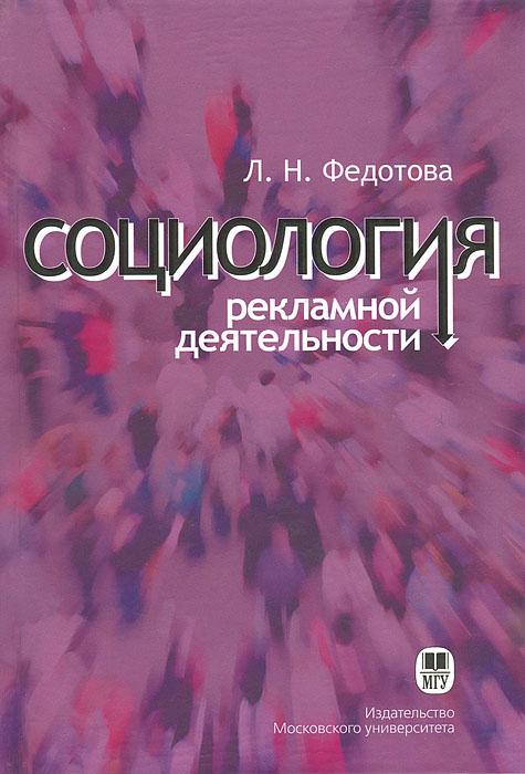 Социология рекламной деятельности. Учебник