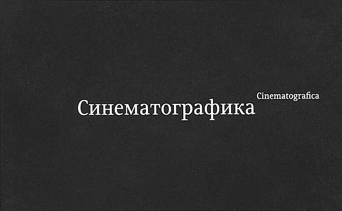 Синематографика