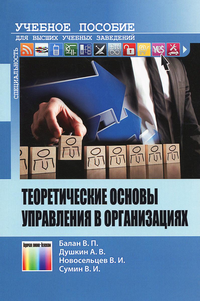 Теоретические основы управления в организациях. Учебное пособие