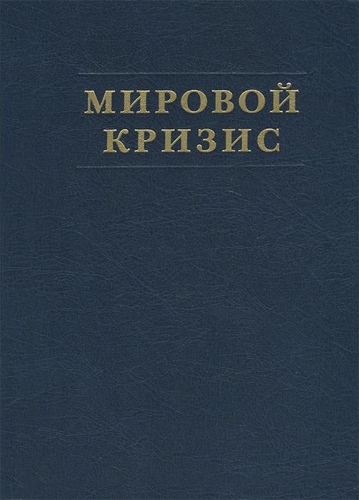 Мировой кризис. В 6 книгах. Книга 6. Восточный фронт