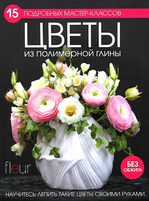 Цветы из полимерной глины. 15 подробных мастер-классов