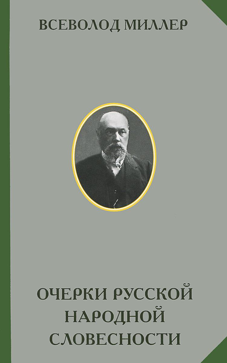 Очерки русской народной словесности