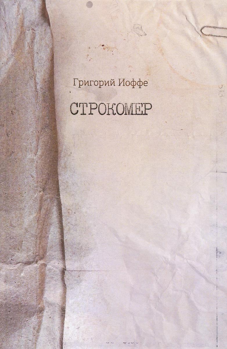 Григорий Иоффе Строкомер
