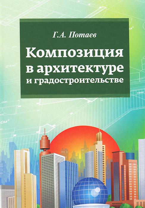 Композиция в архитектуре и градостроительстве. Учебное пособие