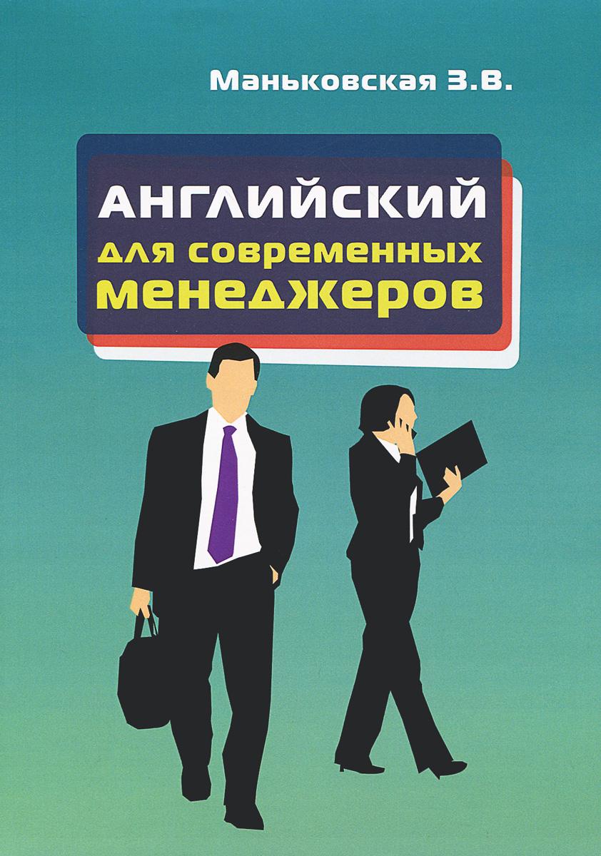 Английский язык для современных менеджеров. Учебное пособие