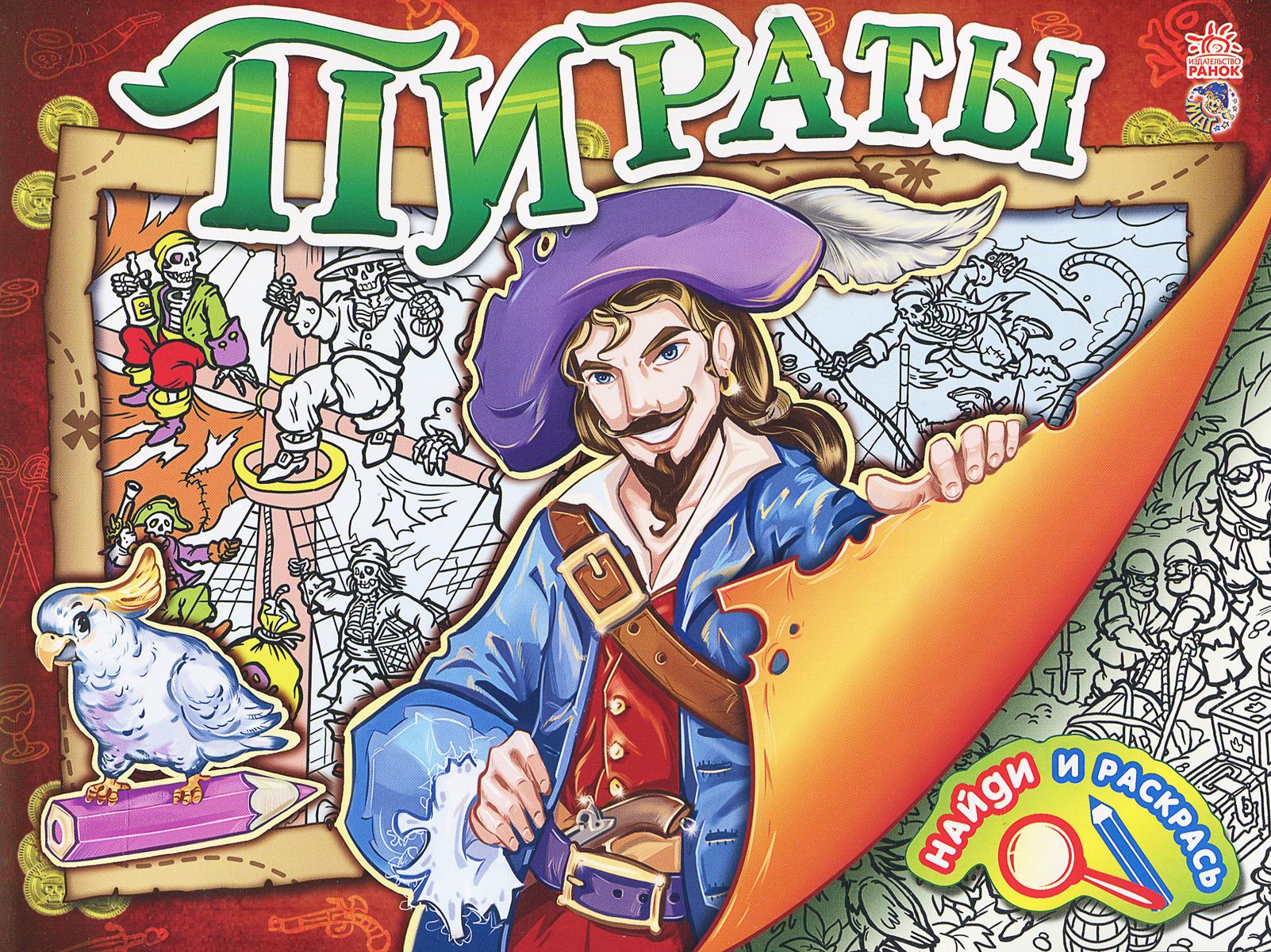Пираты. Раскраска12296407Серия Найди и раскрась - это книжки с игрой-раскраской для юных сыщиков. Каждая страничка заполнена выразительными персонажами, необычными ситуациями и предметами. Отыскать на ней нужный предмет или персонажа увлекательная задача! Скорее бери фломастеры и карандаши, открывай книжку, находи персонажей и предметы и раскрашивай картинки!