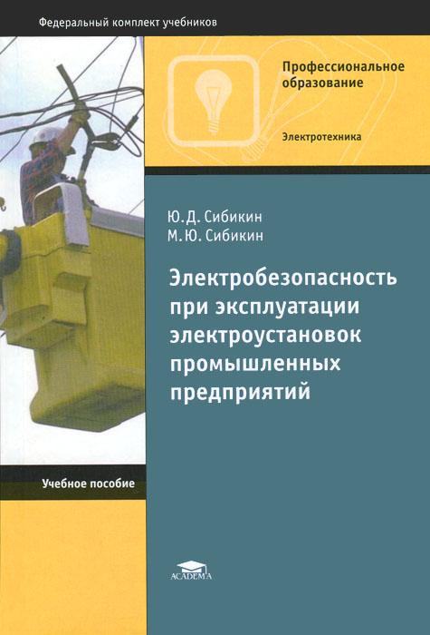 Электробезопасность при эксплуатации электроустановок промышленных предприятий. Учебное пособие