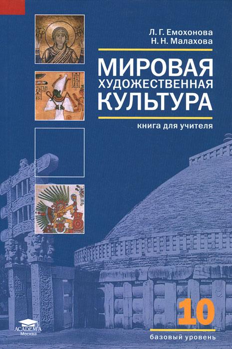 Емохонова Л.Г. Мировая художественная культура. 10 класс. Базовый уровень